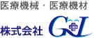 医療機械・医療機材 株式会社G・I