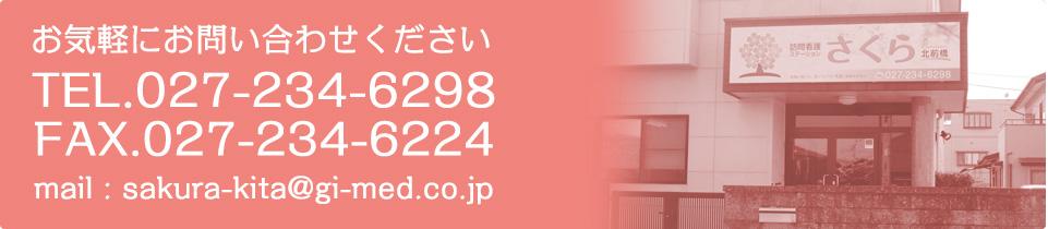 お気軽にお問い合わせください / tel.027-234-6298 / FAX.027-234-6224 / mail : sakura-kita@gi-med.co.jp