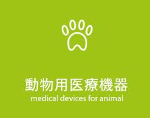 動物用医療機器